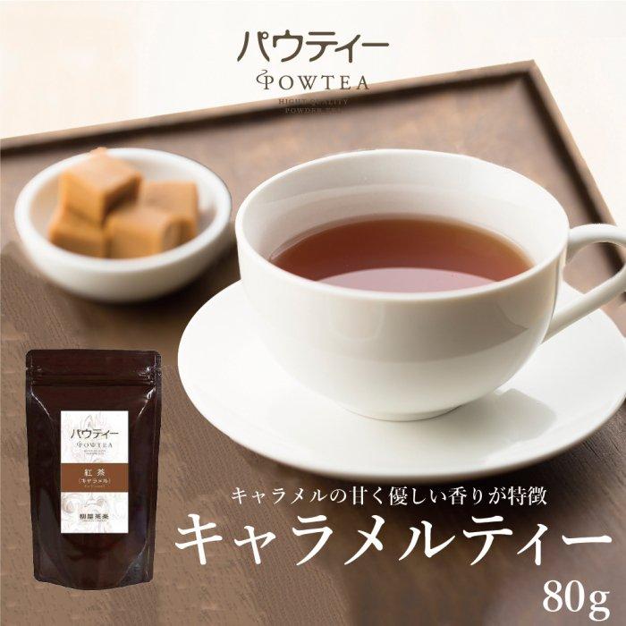 スタンダードシリーズパウティー 紅茶 キャラメル1袋 80g【ゆうパケットにて送料無料】