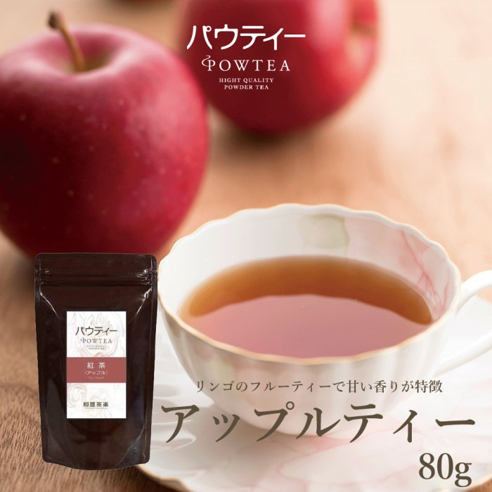 スタンダードシリーズパウティー 紅茶 アップル1袋 80g【ゆうパケットにて送料無料】