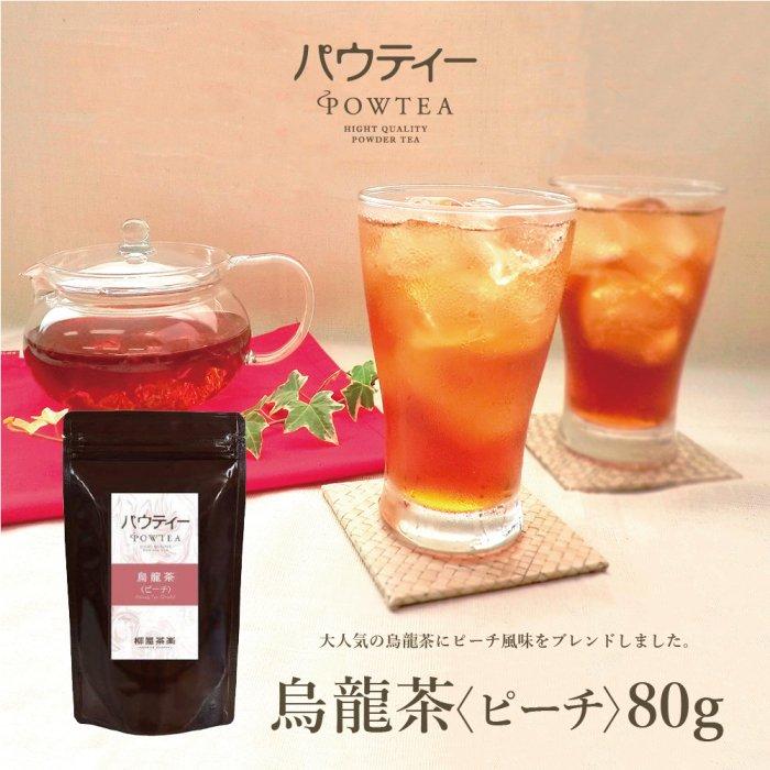 スタンダードシリーズパウティー 烏龍茶 ピーチ1袋 80g【ゆうパケットにて送料無料】