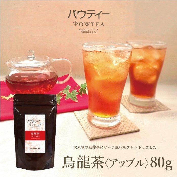 スタンダードシリーズパウティー 烏龍茶 アップル1袋 80g【ゆうパケットにて送料無料】