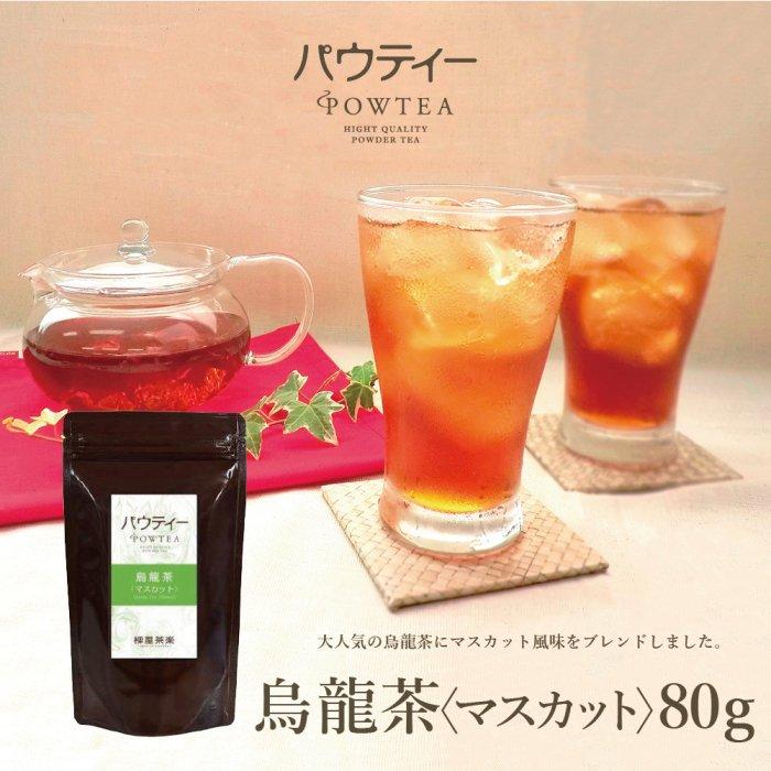 スタンダードシリーズパウティー 烏龍茶 マスカット1袋 80g【ゆうパケットにて送料無料】