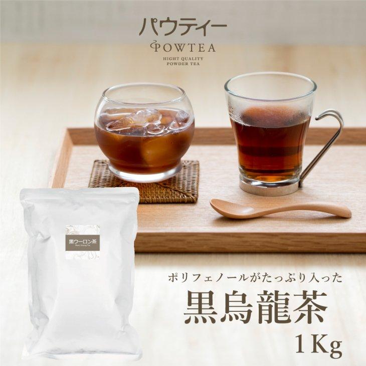 【送料無料】【業務用】パウティー 業務用 黒ウーロン茶 1袋1kg黒烏龍茶 【柳屋茶楽】