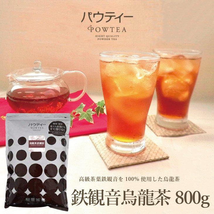 【送料無料】【業務用】パウティー 業務用 烏龍茶 1袋800g烏龍茶 【柳屋茶楽】