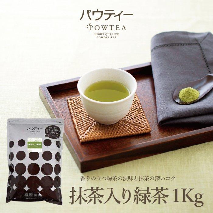 【送料無料】【業務用】パウティー 業務用 緑茶 1袋1kg緑茶 【柳屋茶楽】