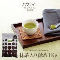 パウティー 業務用 抹茶入り緑茶 1袋 1kg インスタントティー