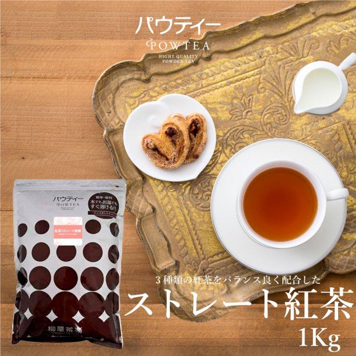 【送料無料】【業務用】パウティー 業務用 紅茶 1袋1kg紅茶 【柳屋茶楽】