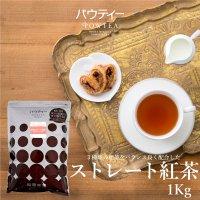 パウティー 業務用 ストレート紅茶 無糖 1袋 1kg インスタントティー