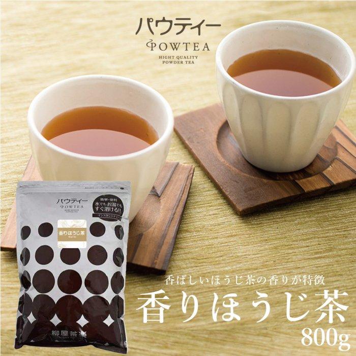 [インスタントティー 業務用] パウティー ほうじ茶 1袋800gほうじ茶 【柳屋茶楽】