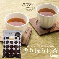 パウティー 香りほうじ茶 【業務用】/800g