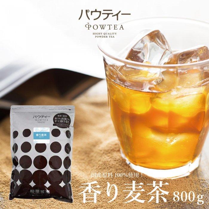 【送料無料】【業務用】パウティー プレミアム 麦茶 1袋800g麦茶 【柳屋茶楽】