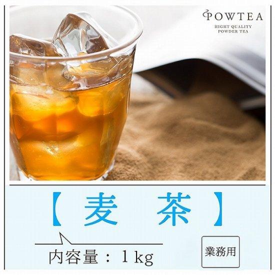 【送料無料】【業務用】パウティー スタンダード 麦茶 1袋1kg麦茶 【柳屋茶楽】
