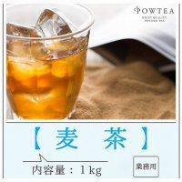 パウティー 業務用 麦茶 1袋 1kg 麦茶 インスタント茶
