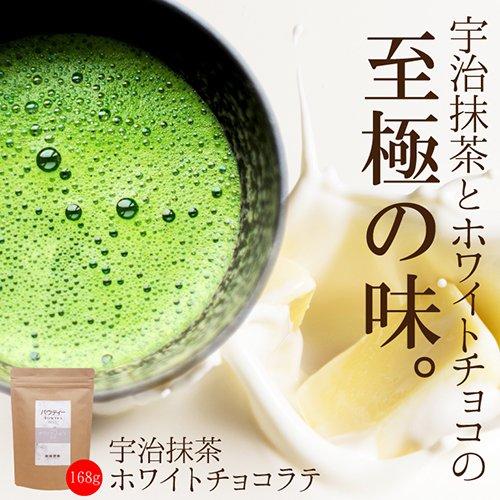 【送料無料】パウティー 宇治抹茶ホワイトチョコラテ 1袋 168g 【柳屋茶楽】