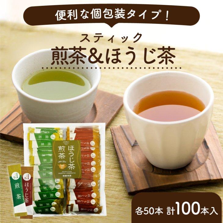 パウティー 煎茶 ほうじ茶 スティック 1杯分(0.6g)×各50本 計100本入り