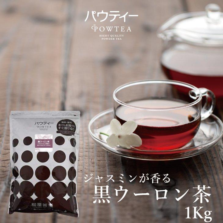パウティー 【 ジャスミンが香る 黒ウーロン茶 】 無糖 1袋 1kg インスタントティー 粉末 黒烏龍茶