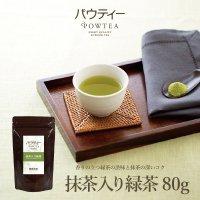パウティー 抹茶入り緑茶 80g インスタント茶