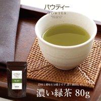 パウティー 濃い緑茶 80g インスタント茶