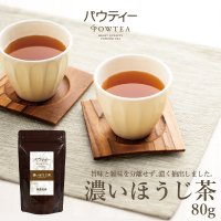 パウティー 濃いほうじ茶 /80g