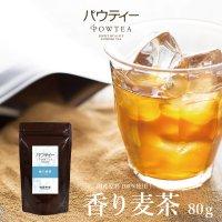 パウティー 香り麦茶 80g インスタント茶