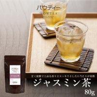 パウティー ジャスミン茶 /80g