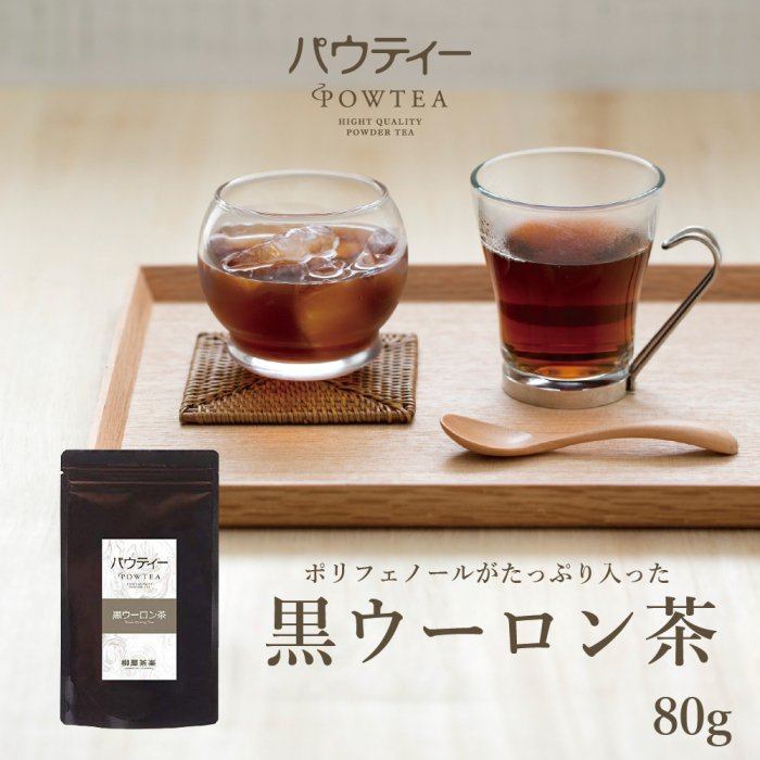 パウティー 黒ウーロン茶 1袋 80g インスタントティー 粉末 黒烏龍茶