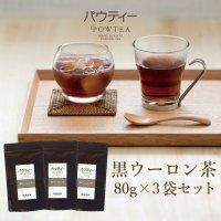 パウティー 黒ウーロン茶 1袋 80g×3袋セット<br>【宅配便送料無料】 【ギフト用箱】