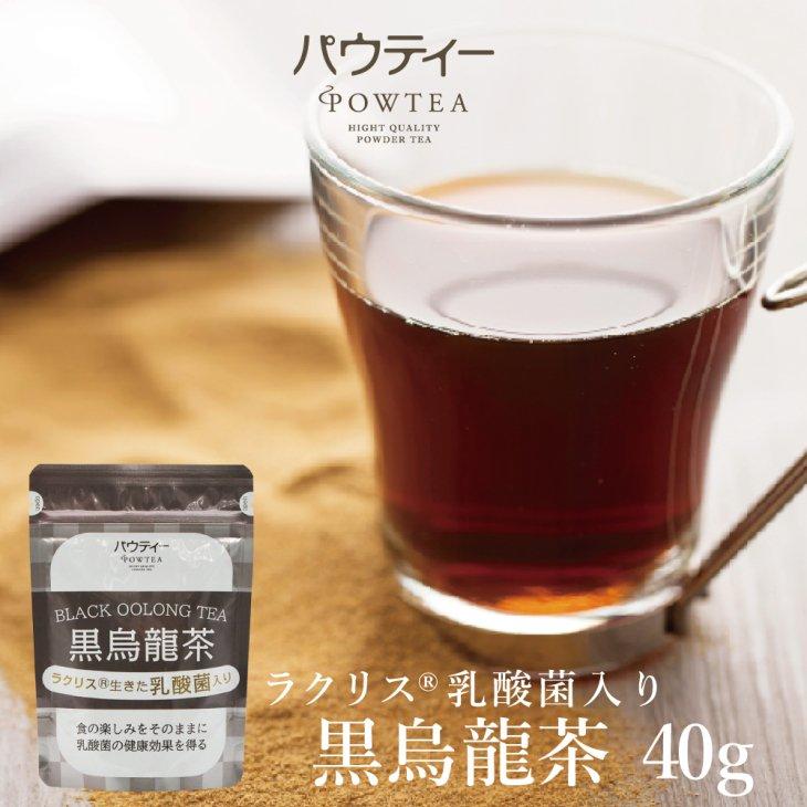 パウティー ラクリスR 乳酸菌入り 黒烏龍茶 1袋 40g