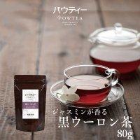 パウティー ジャスミンが香る 黒ウーロン茶 無糖 1袋 80g インスタントティー
