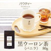 パウティー バニラ 黒ウーロン茶 無糖 1袋 80g インスタントティー