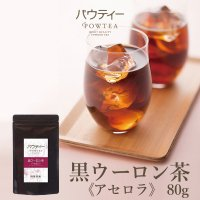 パウティー アセロラ 黒ウーロン茶 無糖 1袋 80g インスタントティー