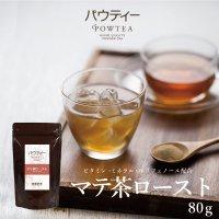 パウティー ロースト マテ茶 /80g
