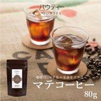 パウティー コーヒー風味 マテ茶 無糖 1袋 80g インスタントティー 粉末