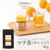 パウティー オレンジ マテ茶 /80g