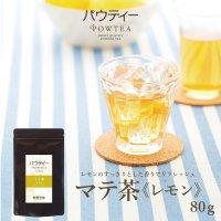 パウティー レモン マテ茶 /80g