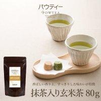 パウティー 玄米茶 [抹茶入] 1袋 80g インスタントティー