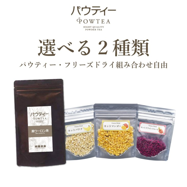 インスタントティー:【送料無料】 柳屋茶楽 パウティー 選べる2種類 Lサイズ