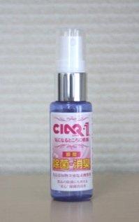 微酸性電解水(次亜塩素酸水)で除菌消臭 シアックワン 携帯用ハンドスプレー30ml