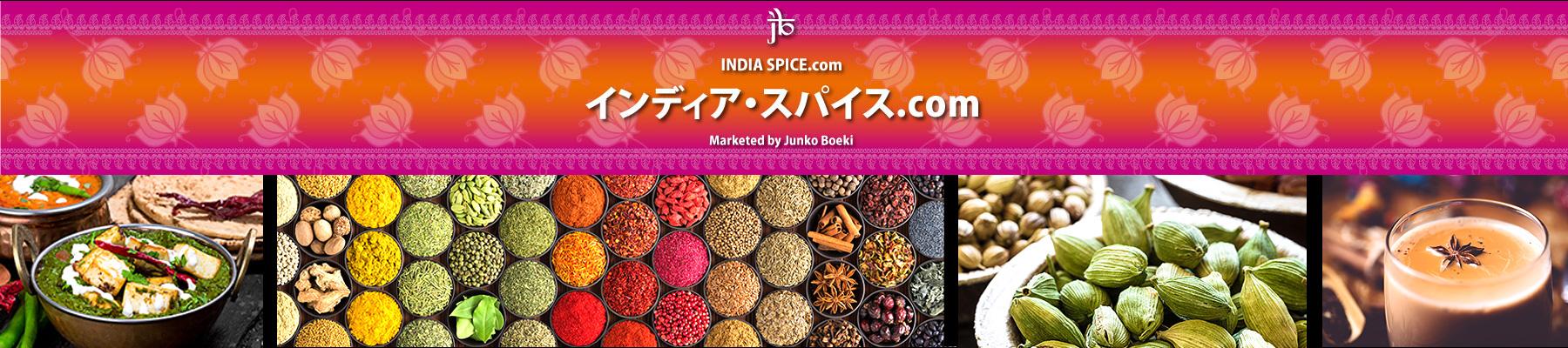 インドな街、神戸・北野町から-業務用スパイス専門店 インディア・スパイス.com  by ジュンコ貿易