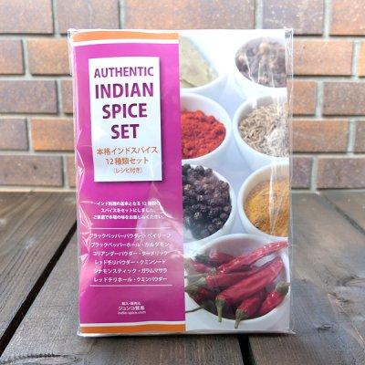 本格スパイスセット(12種類入り/レシピ付き) Indian Spice Set