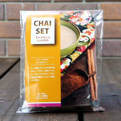 チャイセット(レシピ付き) Chai set