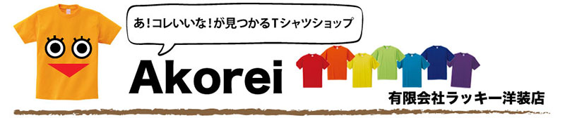 アコレイ | 無地Tシャツやポロシャツ、スウェットセットアップの激安通販