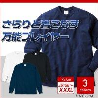 ハニカム 長袖 Tシャツ(リブ有り)#HNC-204  TRUSS 無地 リブ有り 吸汗速乾