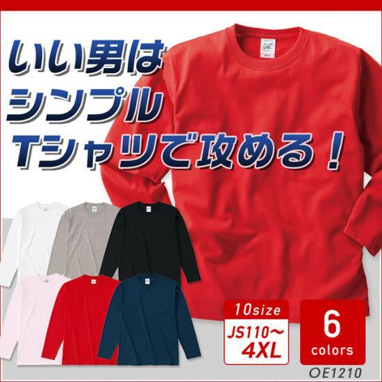 オープンエンドマックスウェイト ロングスリーブ Tシャツ(リブ無し) #OE1210 JS~XXL TRUSS 無地 綿100%