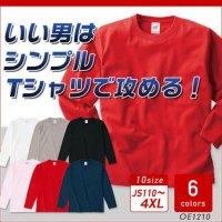 オープンエンドマックスウェイト ロングスリーブ Tシャツ(リブ無し) #OE1210 JS〜XXL TRUSS 無地 綿100%