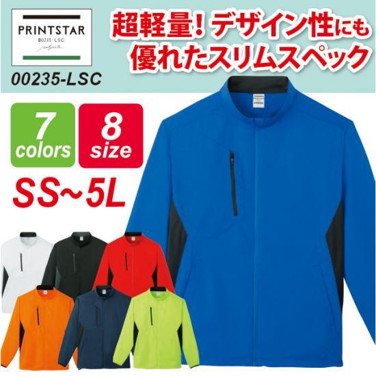 ライトストレッチジャケット#00235-LSC SS~5L 無地 ジャンパー ブルゾン スポーツ 散歩
