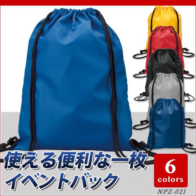 イベントバッグ#NPZ-021 ポリエステル100%【デイパック リュック ナップザック 軽量 軽い 無地 シンプル 定番 便利 収…