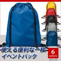 イベントバッグ#NPZ-021 ポリエステル100%【デイパック リュック ナップザック 軽量 軽い 無地 シンプル 定番 便利 収納】