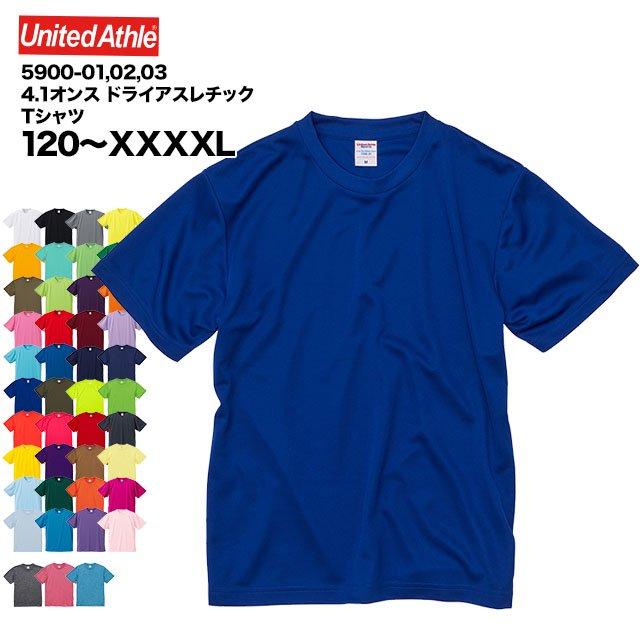 4.1オンス ドライ Tシャツ#5900-01,02 ユナイテッドアスレ UNITED ATHLE 吸汗速乾 ポリエステル スポーツ
