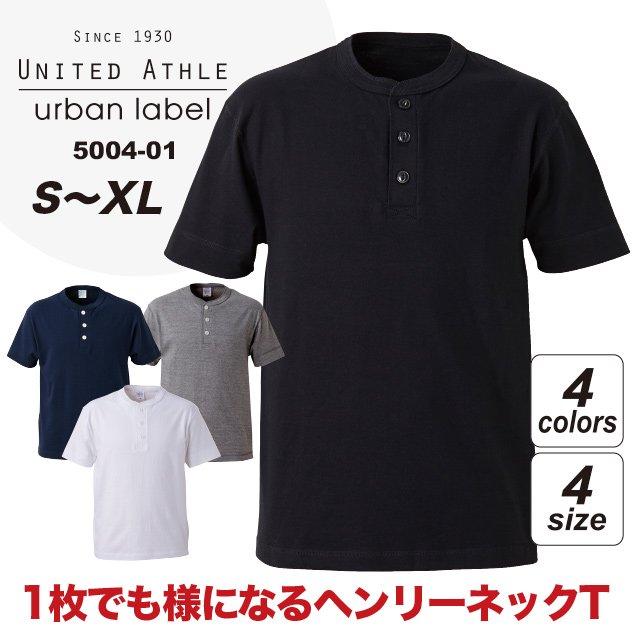 5.6オンス ヘンリーネック Tシャツ#5004-01 S M L XLサイズ 綿100% アメカジ レイヤード
