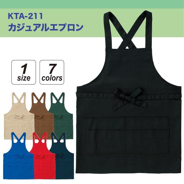 カジュアルエプロン#KTA-211 フリーサイズ エプロン カジュアル お店 キッチン 普段使い